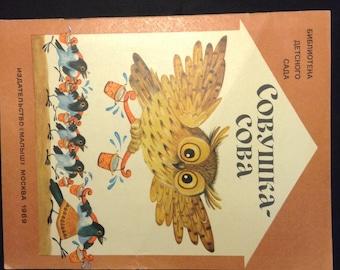 Sovushka Owl. 1989