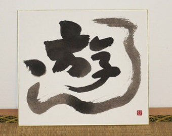 Japanese calligraphy - YUU, ASOBU (play)