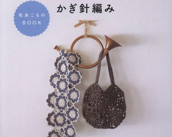 Crochet ebook - japanese crochet patterns - crochet shawl - crochet bag pattern - japanese craft book - ebook - PDF - instant download