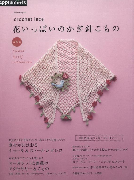 Crochet Lace Crochet Pattern Crochet Clothes Japanese