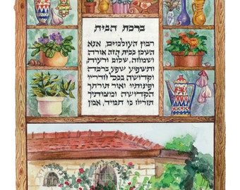 Judaica, Art, Blessing on the Home, high quality print