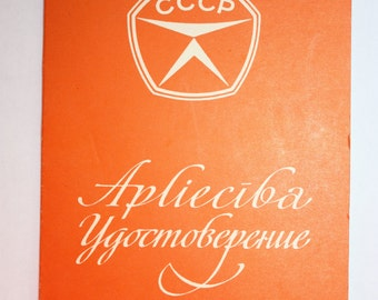 Vintage Identity Document - Certification from Typographic Factory - CCCP