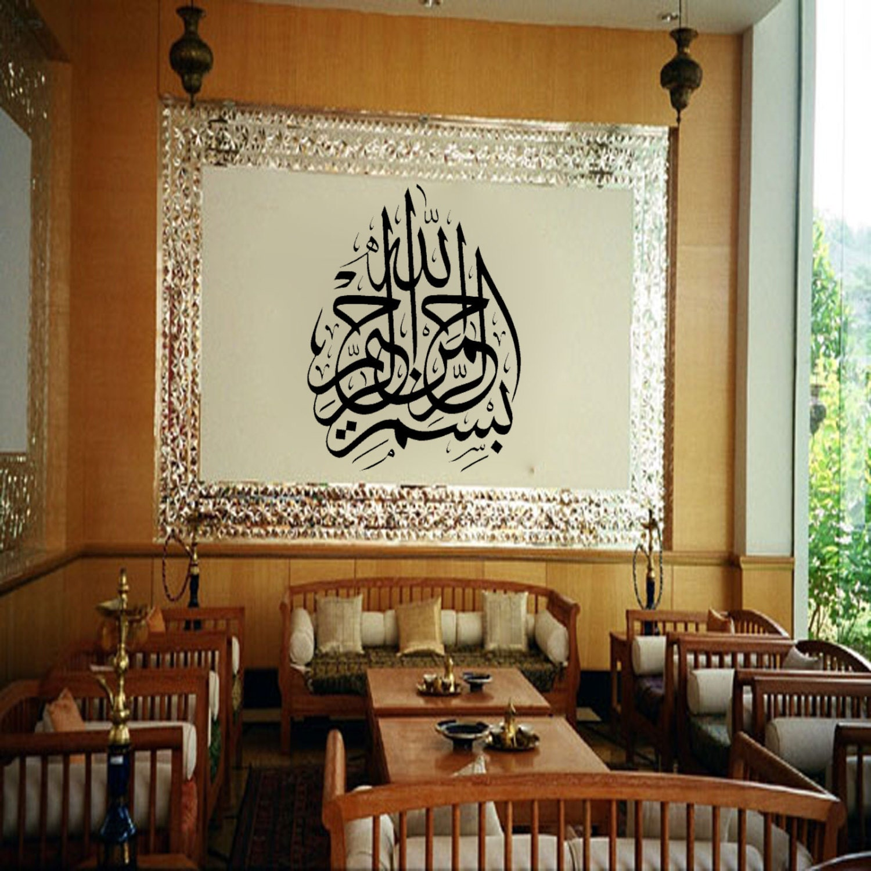 Islamic Wall Art Calligraphy Bismillah Wall Sticker By JRDecal