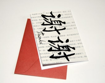 Upcycled Thank You Card Set (Chinese)