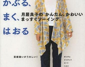 Easy Sewing Pattern For Straight Stitch Clothes - Yoshiko Tsukiori - Japanese Craft Book - Woman Clothing - Coat, Drape Dress, Tunic - B1445