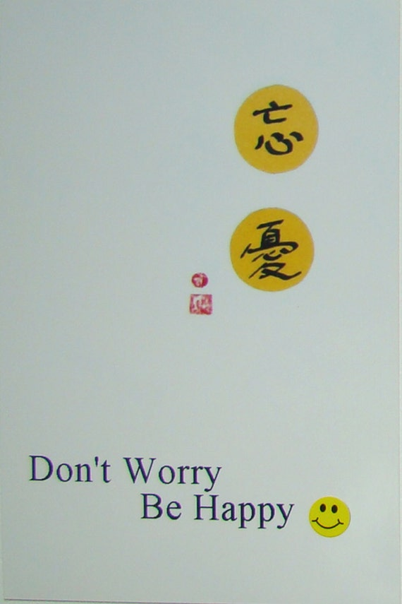 how to say don t worry in chinese