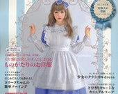 LOLITA Cosplay Vol5 n3759 - Japanese Craft Book