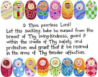 Bahai Prayer for Infants - Fine Art Print- Colorful Art Print