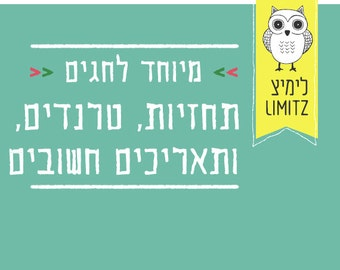 Prepare your Etsy shop for the Holidays - Hebrew tutorial