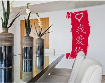 I Love You chinese character decor wall decal, sticker, mural, vinyl wall art