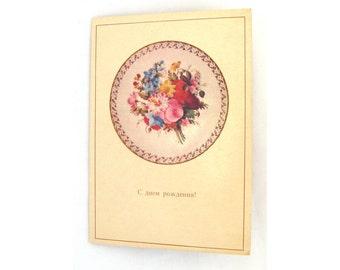 Happy Birthday, Unused Postcard, Congratulations, Floral design on porcelain, Unsigned, Soviet Vintage Postcard,  USSR, 1979
