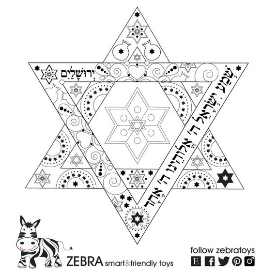 Personalized coloring page custom name star of david for Star of david coloring page