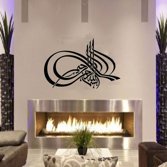 Islamic wall art calligraphy bismillah wall sticker vinyl Arabic calligraphy wall art