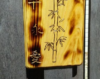 Asian // Wood Plaque // Wall Hanging // Engraving // Chinese Characters // Natural Wood Grain // Bamboo // Flame Pyrography