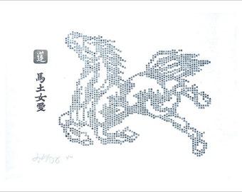 Chinese Horse Print