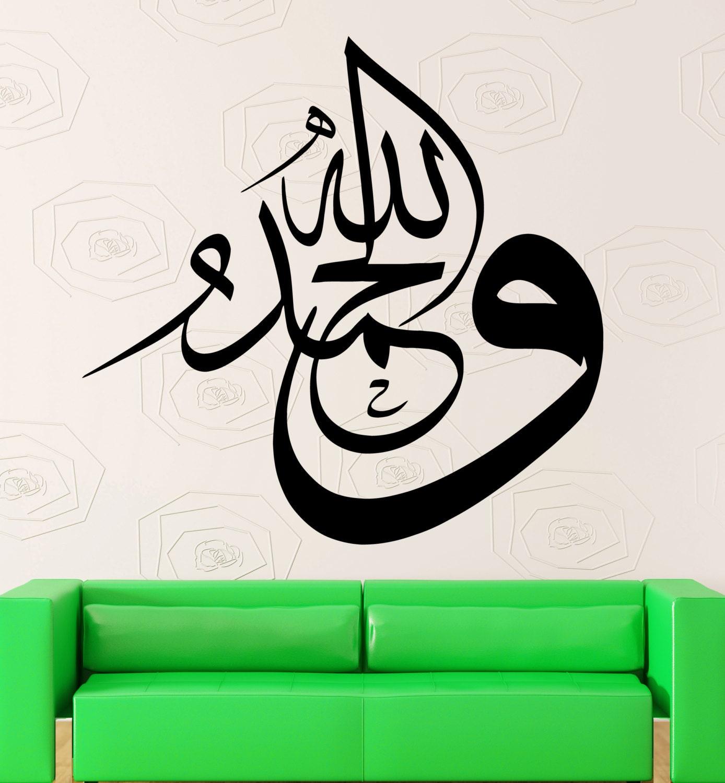 Wall Sticker Vinyl Decal Thank You God Arabic Calligraphy
