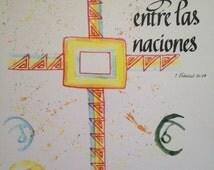 Verso de la Biblia, Espanol, Spanish, Hispanic, Latino, Navajo, I Cronicas 16  24, 8 x 10 inch Print,  Original Watercolor  & Hand Lettering