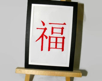 "Happiness Embroidered Chinese Characters Embroidery Quote Matted 5"" x 7"" - Ready to Ship"