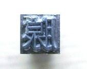 Vintage Japanese Typewriter Key- Japanese Vintage Stamp - Japanese Stamp - Kanji Stamp - Chinese Character - Metal Stamp -Gland