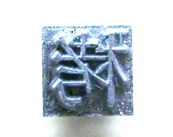 Vintage Japanese Typewriter Key - Kanji Stamp - Chinese Character Stamp - Metal Stamp - Rubber Stamp  mangrove