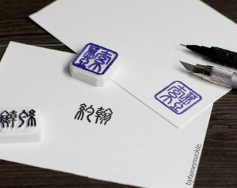 personalized chinese stamp, hand carved rubber stamp, chinese seal chop, chinese signature rubber stamp, customized name stamp, logo design