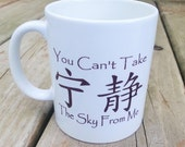 """Firefly Inspired Coffee Mug """"You Can't Take the Sky From Me"""" Coffee Cup"""