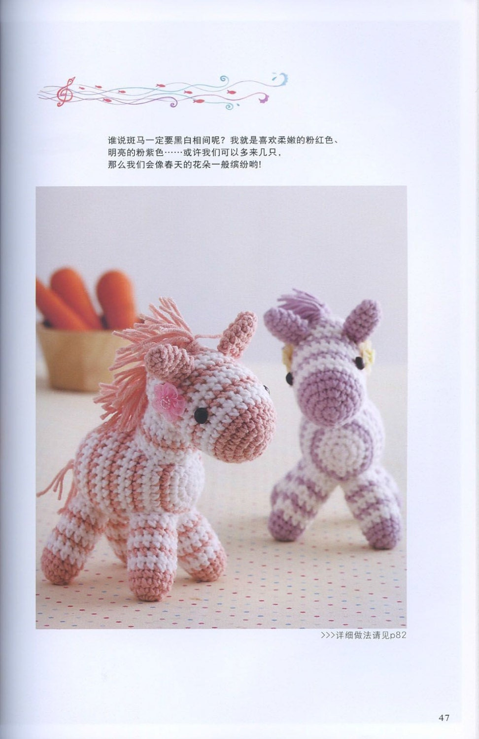 how to read japanese amigurumi patterns