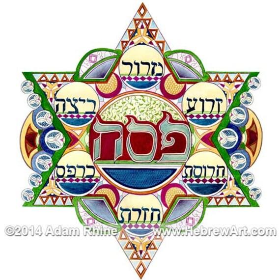 Pesach - Passover - Seder Plate Judaica Jewish Star Hebrew Art Signed Bar or Bat Mitzvah Gift Print by Adam Rhine