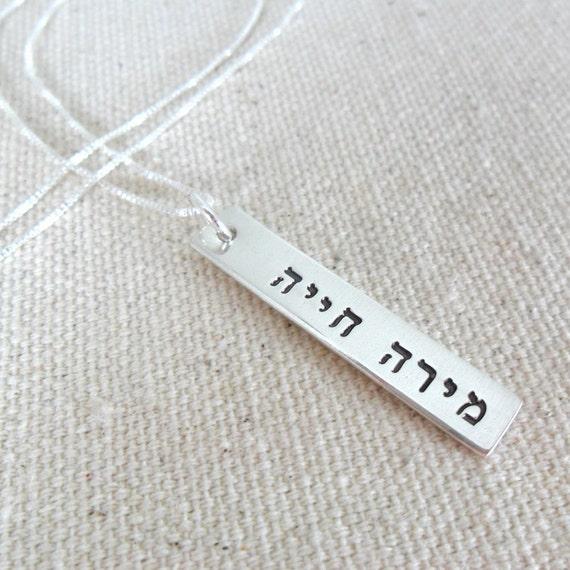 Hebrew Name Necklace - Sterling Silver Bar - Hand Stamped - Engraved - Judaica - Vertical Bar