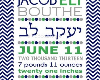 Baby Hebrew Name Nursery Wall Art