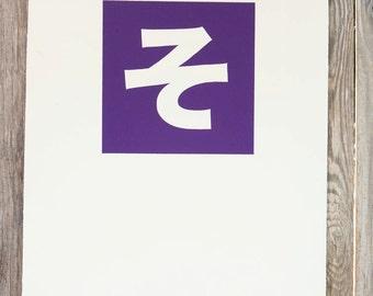 So [そ] Japanese Hiragana Alphabet Poster
