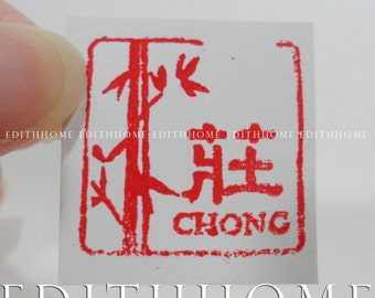"""Name Stone Seal - 2.5cm Chinese Character Fonts """"Chong"""" Stamp Chop w/. Gift Box (Free Shipping)"""
