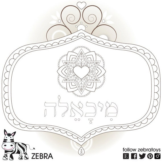 hebrew name custom name personalized coloring page jewish star kids