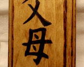 Hand Burned Hand Stained Mother and Father Chinese Symbols