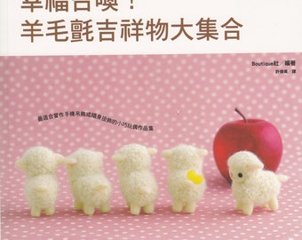 Charming Little Needle Felt Wool - Japanese craft book (in traditional Chinese)