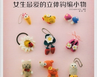 67 Crochet Ornaments in One Day - Japanese craft book (in Simplified Chinese)
