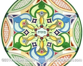 Sukkot - The Festival of Booths - Judaica Jewish Star Hebrew Art Signed Bar or Bat Mitzvah Gift Print by Adam Rhine