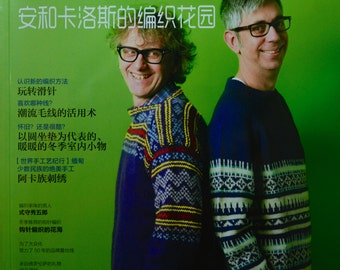 Keitodama Winter 2014 - Japanese Craft Book (In Chinese)
