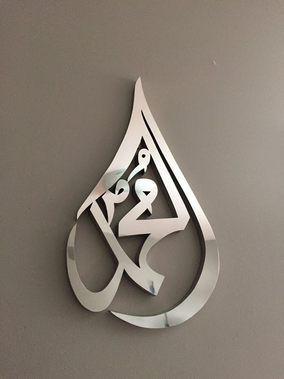 Stainless steel mohammed tear drop by modernwallart1 on etsy for Allah names decoration