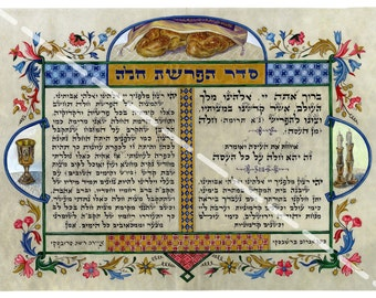 Judaica,Art,Hafrashat Challah,Challah separation,high quality print, size 8x11''