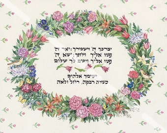 Judaica,Art,Peace be to you,Flower Wreath, Print
