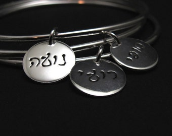 Hebrew Name Bracelet - Hebrew Mother's Bracelets - Personalized/Customized Hebrew Name Bangles