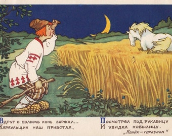 The Little Humpbacked Horse, Russian Fairy Tale. Drawing by V. Shevkov. Postcard -- 1956, Izogiz Publ.