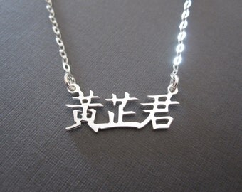 Personalized Mini Sterling Silver Chinese Name Necklace