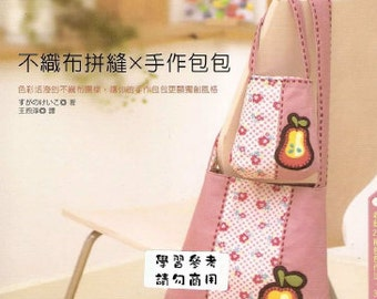 Bags Handmade, Japanese Magazine, Pattern ebook, Instant Download, PDF (RM001)