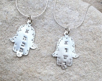 Stamped Hamsa , Hamsa in Hebrew stamp , Sterling silver , protection Jewelry , bat/Bar  Mitzvah Hebrew necklace