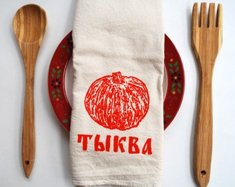Flour Sack Towel (Unbleached) - Tykva [Pumpkin] - Russian - Housewarming Gift - Hand Screen Printed