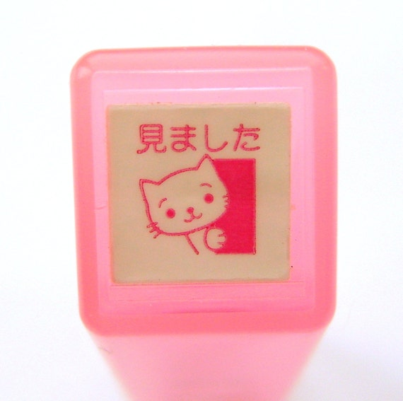 Cute Cat Rubber Stamp - Pink Pre Inked - Japanese Cat Stamp - Kanji Stamp - Chinese Character Stamp - Japanese Stamp