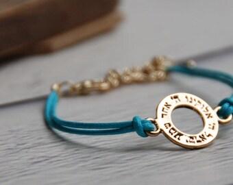 Shema Israel Kabbala bracelet turquoise string Evil Eye bracelet