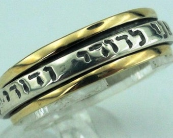 Hebrew ring, jewish ring, jewish jewelry. Scripture spinner ring. Meditation hebrew ring ,  prayer rings , beloved ani le dodi ring